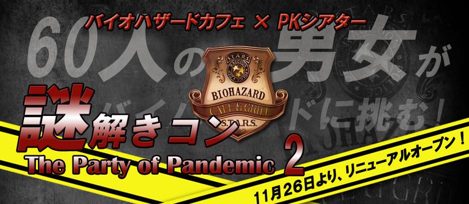 バイオハザード カフェ&グリル S.T.A.R.S  - The Party of Pandemic (謎解きコン×脱出ゲーム)