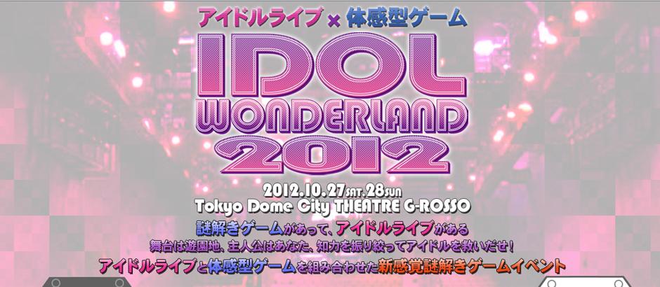 アイドルワンダーランド2012(アイドル×脱出ゲーム)