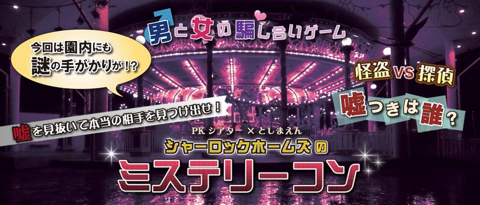 シャーロック・ホームズのミステリーコン -  (謎解きコン×脱出ゲーム)