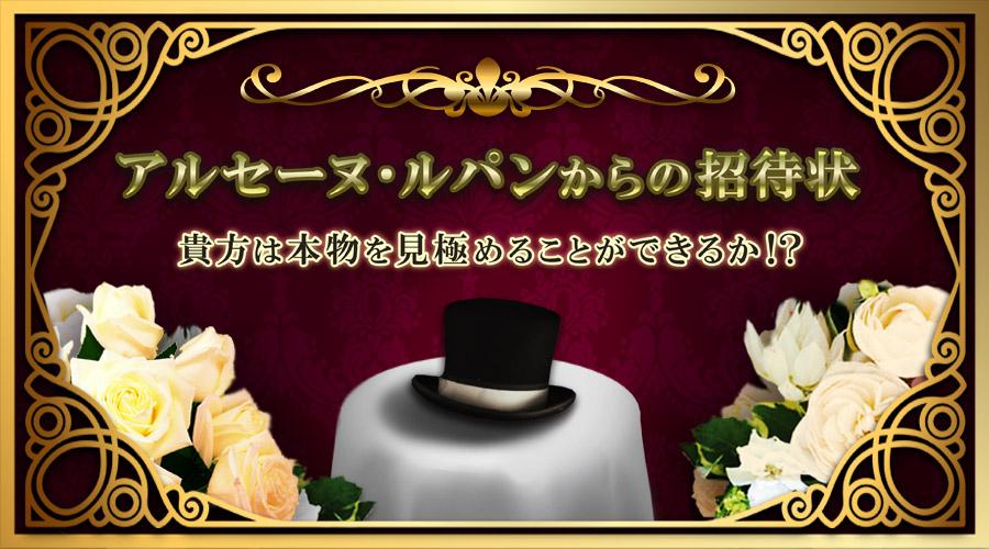 大人のためのパーティーゲーム「ルパンからの招待状~貴方は本物を見極めることができるか?~」(パーティー×脱出ゲーム)