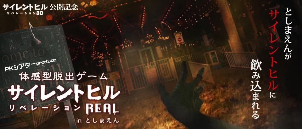体感型脱出ゲーム サイレントヒル リべレーションREAL追加公演 (としまえん×脱出ゲーム)
