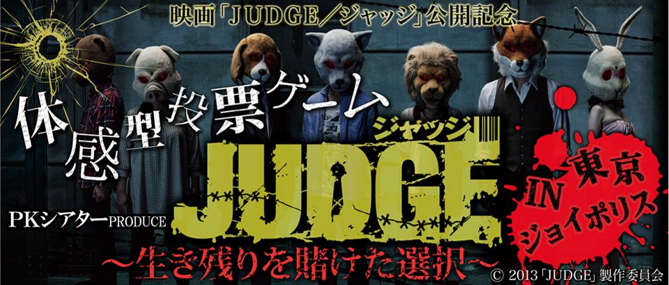 映画『JUDGE/ジャッジ』公開記念 体感型投票ゲーム「JUDGE~生き残りを賭けた選択~」@東京ジョイポリス (投票×脱出ゲーム)