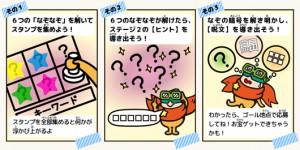 イベントの遊び方。なぞなぞスタンプラリー 成田国際空港に眠る宝を探せ!(なぞなぞ×脱出ゲーム)