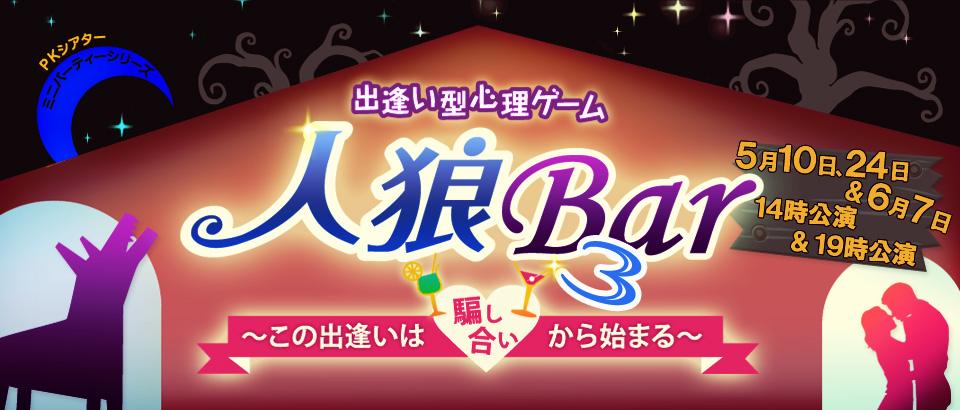出逢い型人狼ゲーム「人狼BAR3~この出逢いは騙し合いから始まる~」5月、6月公演(謎解きコン×脱出ゲーム)