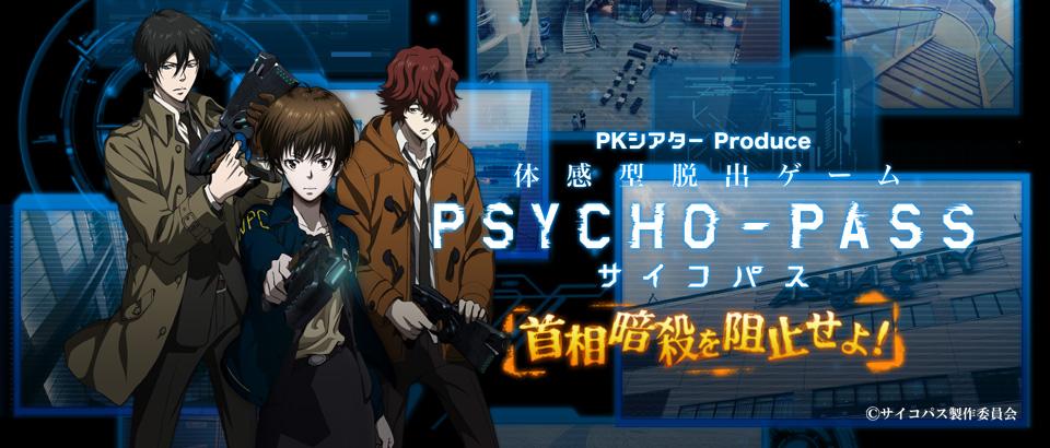 PsychopassPK