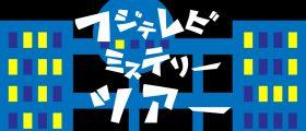 [FMT]ロゴ960ver