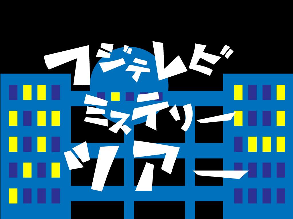 【フジテレビミステリーツアー】ロゴ案0222
