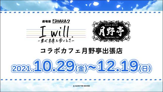 ALIVEシリーズ・劇場版SOARA2『I will. -君が未来を歩くとき-』コラボカフェ 月野亭出張店2021年10月29日(金)から12月19日(日)まで